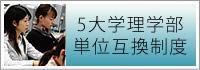 5大学理学部単位互換制度